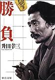 勝負 (中公文庫)