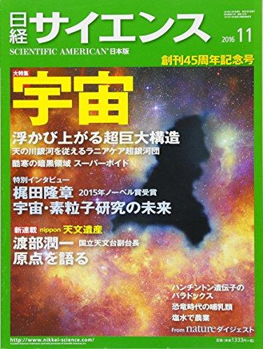 日経サイエンス2016年11月号の詳細を見る
