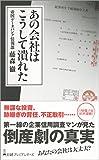 「あの会社はこうして潰れた (日経プレミアシリーズ)」販売ページヘ