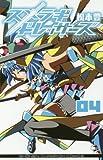 スメラギドレッサーズ 04 (少年チャンピオン・コミックス)