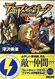 デュアン・サーク (3) (電撃文庫 (0205))