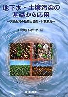 地下水・土壌汚染の基礎から応用―汚染物質の動態と調査・対策技術