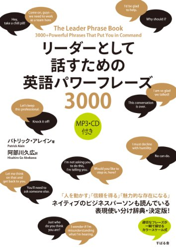 リーダーとして話すための英語パワーフレーズ3000 MP3・CD付き