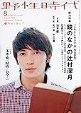 野性時代 第69号  KADOKAWA文芸MOOK  62331-71 (KADOKAWA文芸MOOK 71)