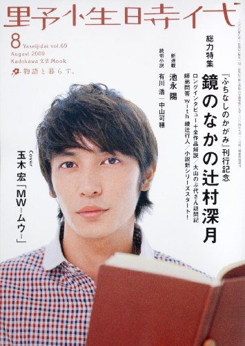 野性時代 第69号  KADOKAWA文芸MOOK  62331-71 (KADOKAWA文芸MOOK 71)の詳細を見る