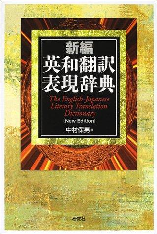新編 英和翻訳表現辞典の詳細を見る
