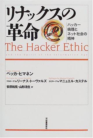 リナックスの革命 ― ハッカー倫理とネット社会の精神の詳細を見る