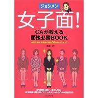 女子面!―CAが教える面接必勝BOOK