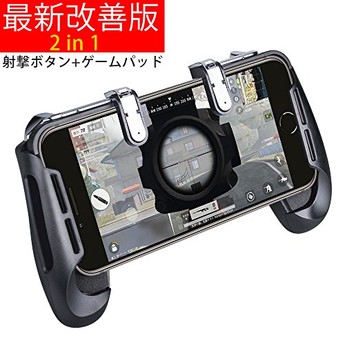 荒野行動 PUBG mobile ゲームパッド スマホコント...