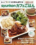 syunkonカフェごはん1 (e-MOOK)