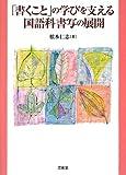 「書くこと」の学びを支える国語科書写の展開