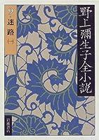 野上彌生子全小説 〈9〉 迷路 1
