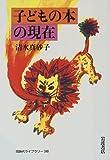 子どもの本の現在 (同時代ライブラリー (348))