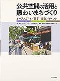 公共空間の活用と賑わいまちづくり―オープンカフェ/朝市/屋台/イベント