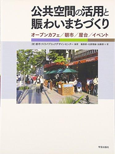 公共空間の活用と賑わいまちづくり―オープンカフェ/朝市/屋台/イベントの詳細を見る