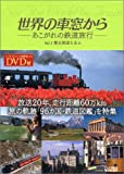 世界の車窓から あこがれの鉄道旅行  -vol.3 歴史街道を走る