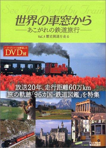 世界の車窓から あこがれの鉄道旅行  -vol.3 歴史街道を走るの詳細を見る