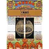 天地創造 -世界と人間の始源-     イメージの博物誌 20