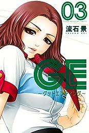 GE~グッドエンディング~(3) (週刊少年マガジンコミックス)