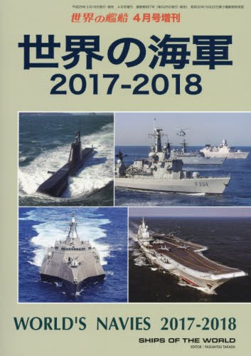 世界の海軍 2017-2018 2017年 04 月号 [雑誌]: 世界の艦船 増刊