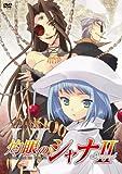 灼眼のシャナII 第VI巻 [DVD]