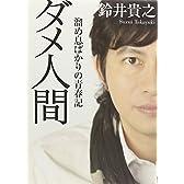 ダメ人間 (MF文庫ダ・ヴィンチ)