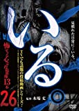 「いる。」~怖すぎる投稿映像13本~Vol.26 [DVD]