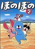 TVアニメシリーズ『ぼのぼの』 第2巻[DVD]