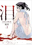 泪?泣きむしの殺し屋?(1) (アクションコミックス)