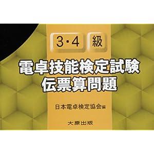 電卓技能検定試験伝票算問題3・4級