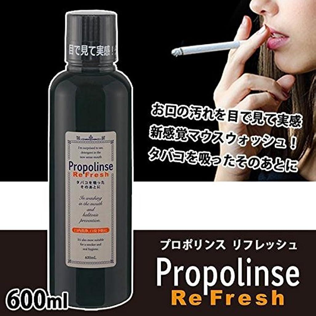 注入提唱する気体のプロポリンス リフレッシュ (マウスウォッシュ) 600ml
