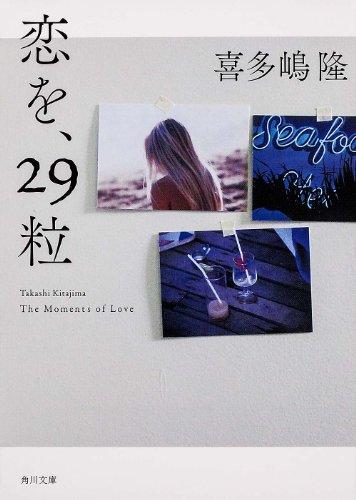 恋を、29粒 (角川文庫)の詳細を見る