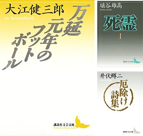 [まとめ買い] 日本文学の遺産 文芸文庫の必読十選