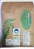 新潟県産 特別栽培米(減農薬・減化学肥料栽培米) 白米 ミルキークイーン 平成29年度産 (30kg (5kg x 6))