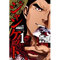 ジャンケット (1) (近代麻雀コミックス)