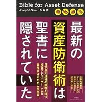 最新の資産防衛術は聖書に隠されていた (SPA!BOOKS)