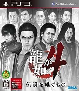 龍が如く4 伝説を継ぐもの - PS3