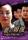 妻の報復 ~不倫と背徳の果てに~ DVD-BOX3[DVD]