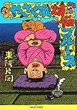 やさぐれ煩悩ブルース / 東陽 片岡 のシリーズ情報を見る
