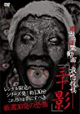 本当の心霊動画 最恐投稿「三十影」[DVD]