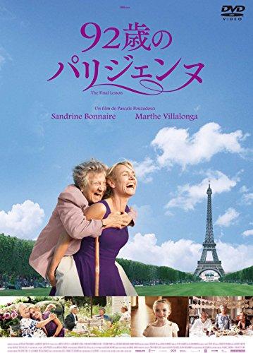 92歳のパリジェンヌ[DVD]