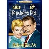 先生のお気に入り [DVD]