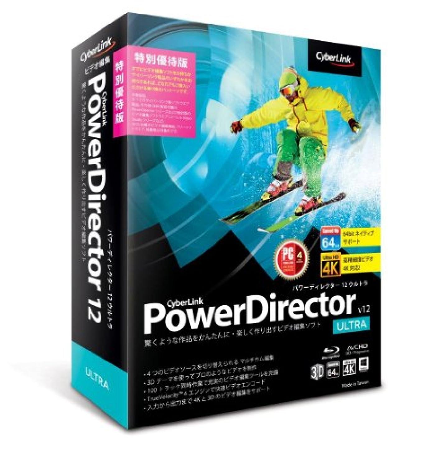 冒険者ほのかマニアPowerDirector12 Ultra 特別優待版