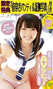 【Amazon.co.jp限定】巨乳グラビアアイドル AVデビューします (限定特典「シリアルナンバー入り直穿きパンティ+証拠写真」付き) (数量限定) [DVD]