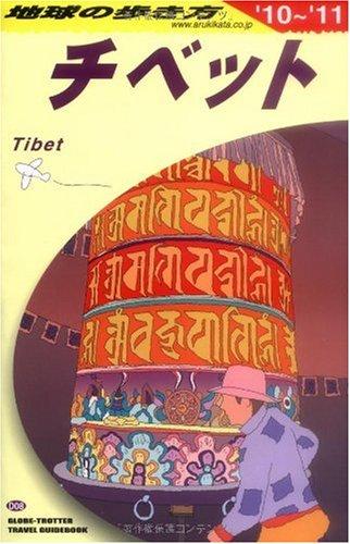 D08 地球の歩き方 チベット 2010~2011の詳細を見る