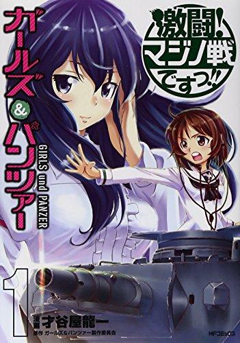 ガールズ&パンツァー 激闘!マジノ戦ですっ!! 1 (MFコミックス フラッパーシリーズ)
