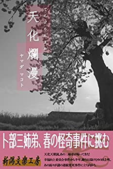 [ヤマダ マコト]の天化爛漫 (新潟文楽工房)