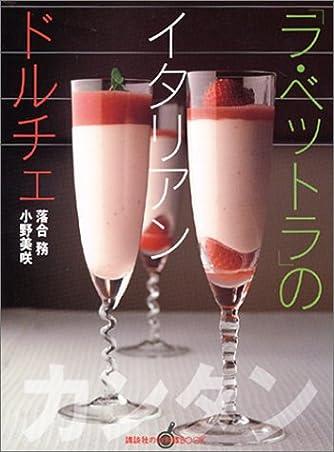 「ラ・ベットラ」のイタリアンドルチェ (講談社のお料理BOOK)