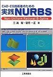 CAD・CG技術者のための実践NURBS