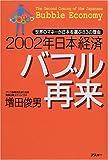 2002年日本経済バブル再来―世界のマネーが日本を選ぶ83の理由